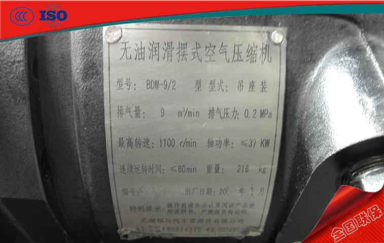 芜湖福达BDW-9/2无油润滑空气压缩机