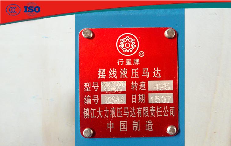 镇江大力BMT50-250搅拌车液压马达