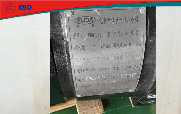 芜湖福达BDW-7/2无油润滑空气压缩机